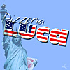 Pizzeria Luca American Style